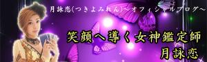 月詠恋 ピュアリ