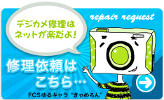 フクイカメラサービス
