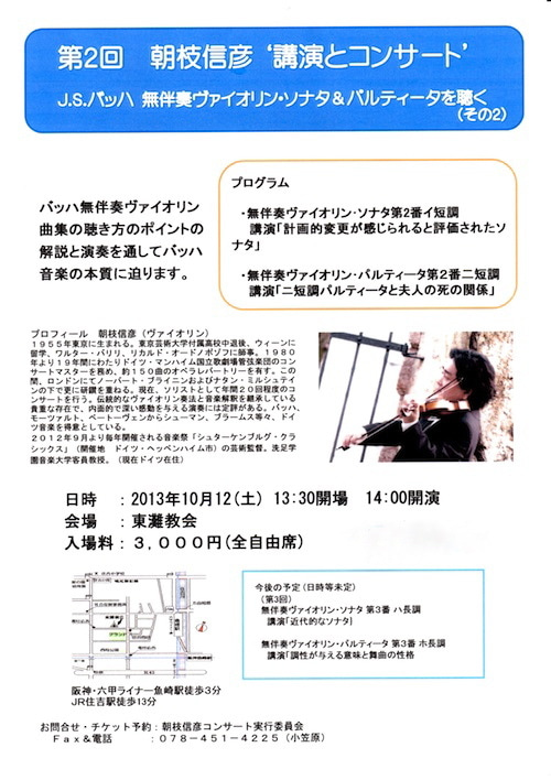 ザ・フライイング・フィドル朝枝信彦さんのレクチャーコンサートが神戸で!コメント