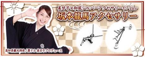 $美甘子オフィシャルブログ 歴ドル美甘子の「歴っしゅ!ブログ」by Ameba