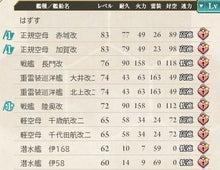 グラナドの金策-艦これ 10/12