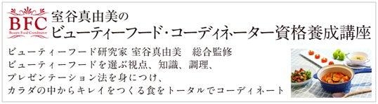 $室谷真由美 オフィシャルブログ powered by Ameba