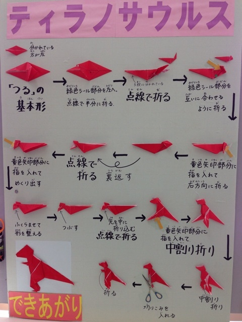簡単 折り紙 折り紙 折り方 恐竜 : ameblo.jp