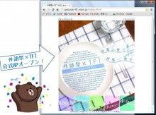 「世界」をつなぐサークル W-Win 活動日記-外語祭×TFT公式HP