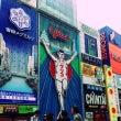 大阪旅行  ①