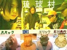 EMIのブログ-シーサー