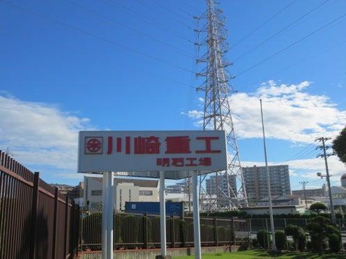 川崎重工明石工場で見たマシン達 | タマにんNinja屋敷
