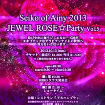 『Jewel Ros…