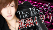 黒瀬イヲリのブログ