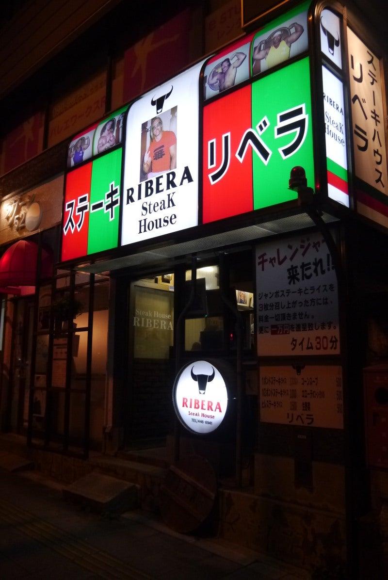 ステーキハウスリベラ五反田店-1