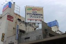 日本美容外科学会認定専門医Dr.石原の診療ブログ~いろんなオペやってます~タウン形成外科クリニック