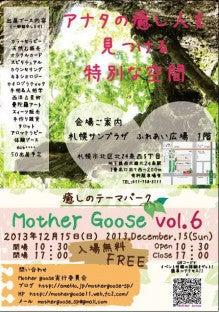 癒しのテーマパーク Mother gooseのブログ