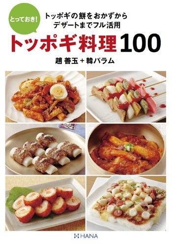 トッポギ料理100