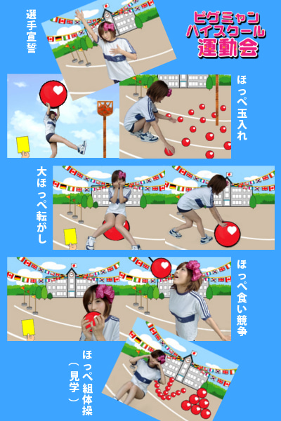 PIGMYANオフィシャルブログ「わくわくピグミャンランド」Powered by Ameba-undoukai1