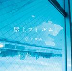 空リウム。-cd2