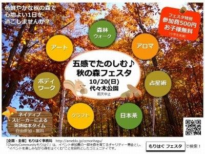 """ロハスコンシェルジェCHIEKOの""""TOKYO OL HAPPY LOHAS""""第2章"""