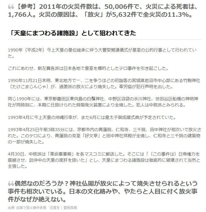 日本 国家存亡の危機