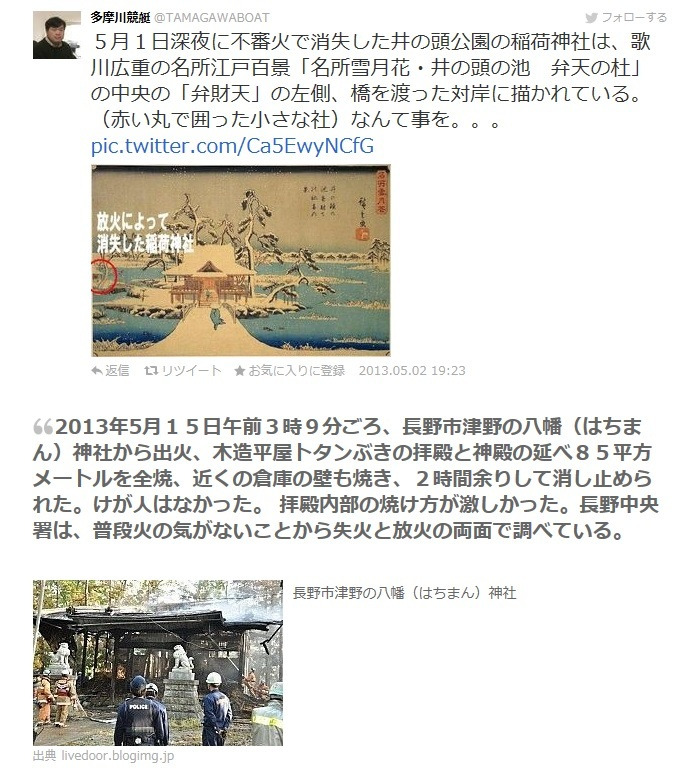 日本 国家存亡の危機-神社16