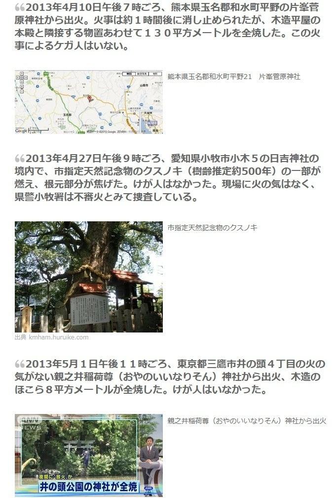 日本 国家存亡の危機-神社15