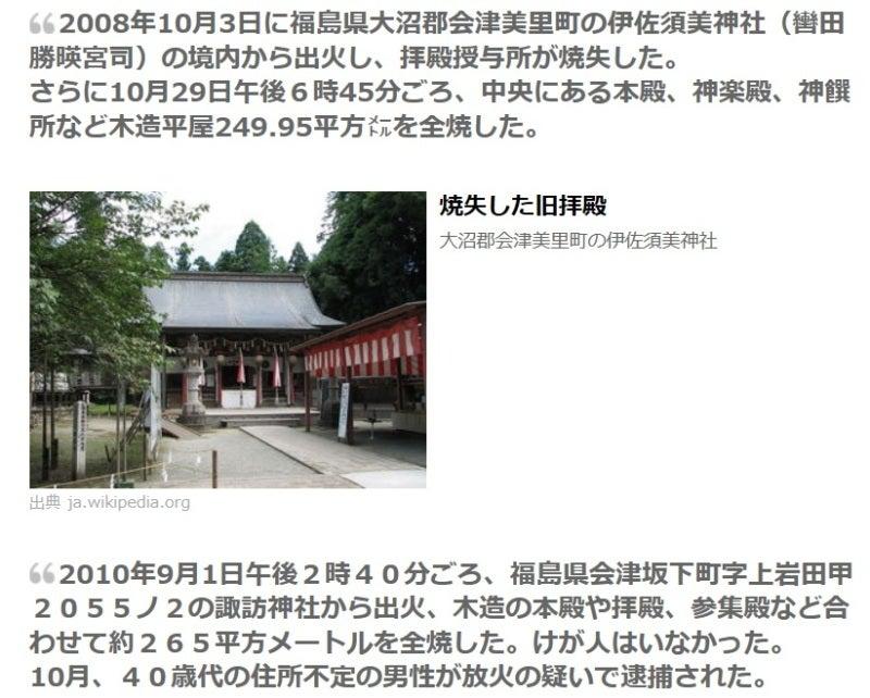 日本 国家存亡の危機-神社03