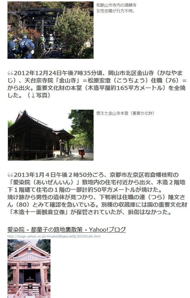 日本 国家存亡の危機-神社11