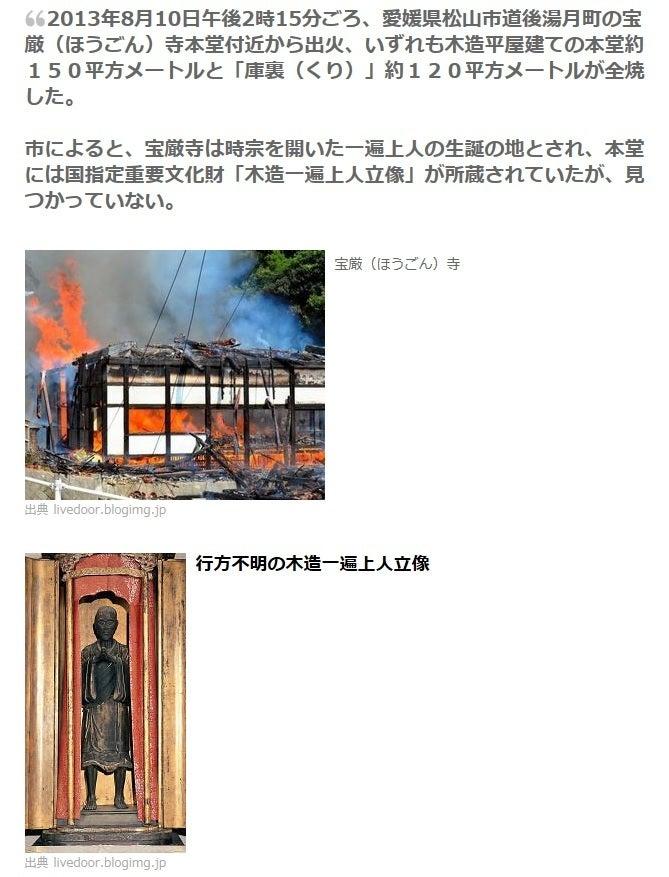 日本 国家存亡の危機-神社19