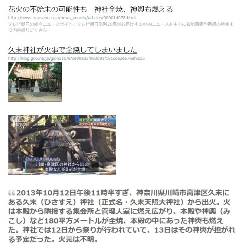 日本 国家存亡の危機-神社