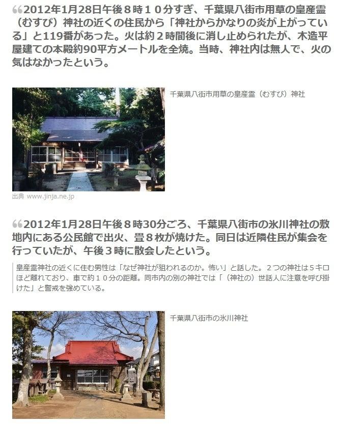 日本 国家存亡の危機-神社07