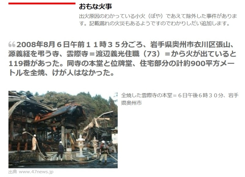 日本 国家存亡の危機-神社02