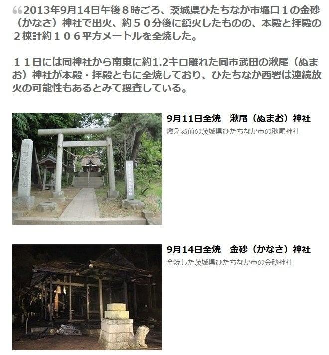 日本 国家存亡の危機-神社20