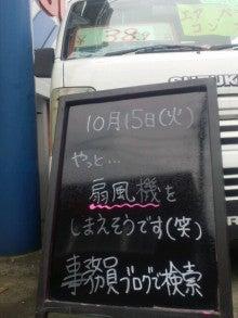 安野自動車で働く事務員。のブログ-2013101510310000.jpg