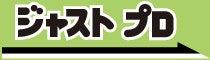 「荻野可鈴のおしゃべりはいすくーる。」学級日誌-ジャストバナー