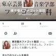 Twitter公式ア…