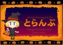 $(公式)アニソンDining&BARとらんぷ(ブログ)-halloween2013-1