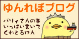 いまばりゆるきゃら バリィさん オフィシャルブログ Powered by Ameba