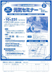 $㈱ホイミ社長の個人ブログ ~新潟で米とイベントを作ってます~