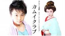$カムイ龍虎オフィシャルブログ Powered by Ameba