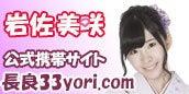 岩佐美咲 オフィシャルブログ powered by Ameba