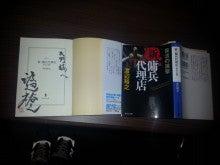 矢野東オフィシャルブログ-20131016_201350.jpg