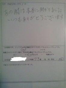 奈良 学園前 整体@グローバルメディカル(GG)のブログ-Image039.jpg