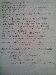 奈良 学園前 整体@グローバルメディカル(GG)のブログ-131017_094939.jpg