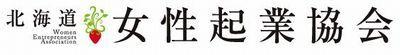$地域活性化をめざし、北海道・函館市、道南地域を中心に起業・開業・創業を支援する北海道女性起業協会の活動ブログ~代表理事・有田忍~-北海道女性起業協会・ロゴ