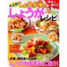 $野菜ソムリエCanacoオフィシャルブログ Powered by Ameba-shouga