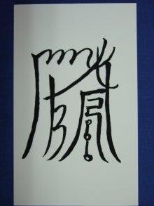 陰陽師【賀茂じい】の開運ブログ-夫婦偕老符
