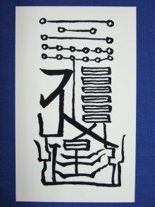陰陽師【賀茂じい】の開運ブログ-上下和合符