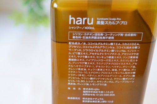 『年齢不詳女』への道DX-haru黒髪スカルププロ2.jpg