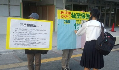 一日一回脱原発 & デモ情報in大阪-秘密保護法シール投票