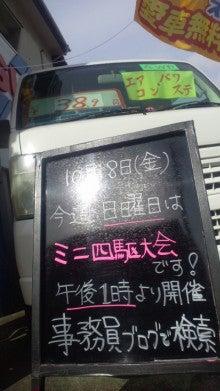 安野自動車で働く事務員。のブログ-2013101809450000.jpg