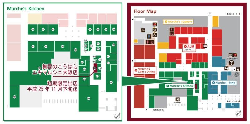舞昆のあったかごはんスタッフブログ-エキマルシェ大阪キッチンズゾーン詳細地図
