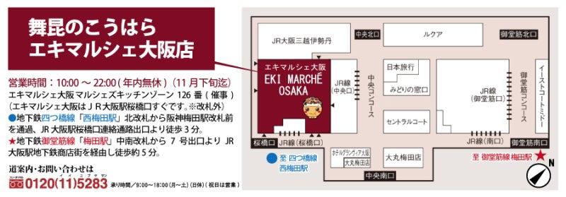 舞昆のあったかごはんスタッフブログ-エキマルシェ大阪店概略地図+営業時間アクセス情報